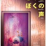 劇団K-Show 21st PRODUCE  『きみとぼくの声』神奈延年さんゲスト出演