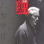山路和弘さんひとり語り「江戸怪奇譚」ーあらすじは?