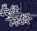 朗読劇「シアトリカル・ライブ版『義経千本桜』」の元ネタは何?