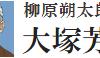 アニメ『3月のライオン』第2期に、大塚芳忠さんが参加