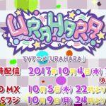 「まもなく世界同時配信!アニメ『URAHARA』生放送SP」に松本保典さん登場!
