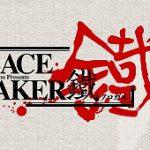 劇場版「PEACE MAKER 鐵」に中田譲治さん、土師孝也さん、乃村健次さんが出演!