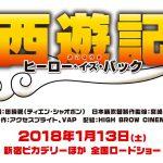 中国の3DCGアニメ映画「西遊記 ヒーロー・イズ・バック」日本語吹き替えの声優一覧