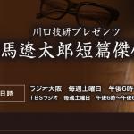ラジオ「司馬遼太郎短編傑作選」に中井和哉さん、石川英郎さん、置鮎龍太郎さんらご出演