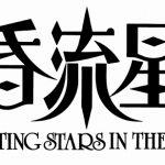 弘兼憲史・四季のドラマ オーディオドラマシアター『黄昏流星群』に中尾隆聖さん、関俊彦さん出演!