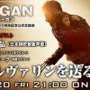 ニコ生に山路和弘さん生出演!!映画『ローガン』発売記念「ウルヴァリンを送る会」