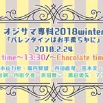 【イベント】オジサマ専科2018winter『バレンタインはお手柔らかに』開催決定!